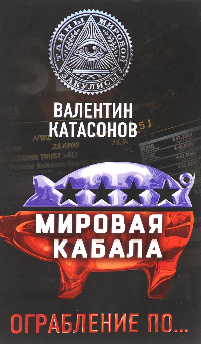 Валентин Катасонов Мировая кабала. Ограбление по…