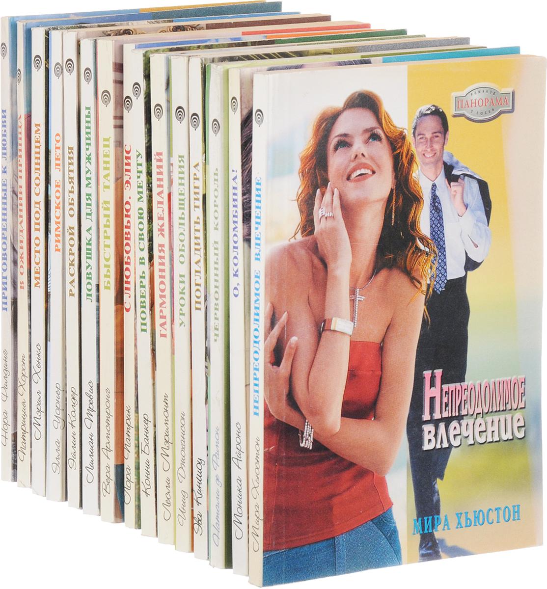 картинки книг панорама романов о любви установлен, рифты