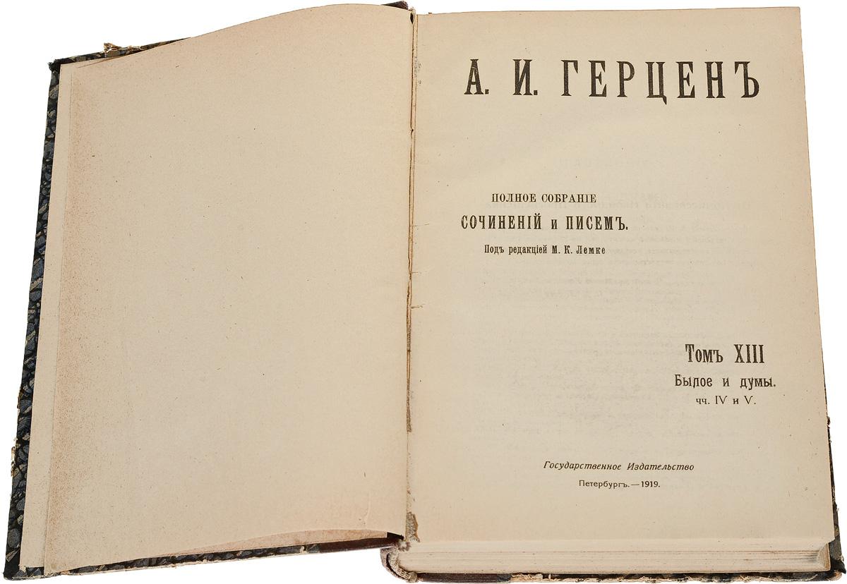 Полное собрание сочинений и писем. В 22 томах (комплект из 22 книг)
