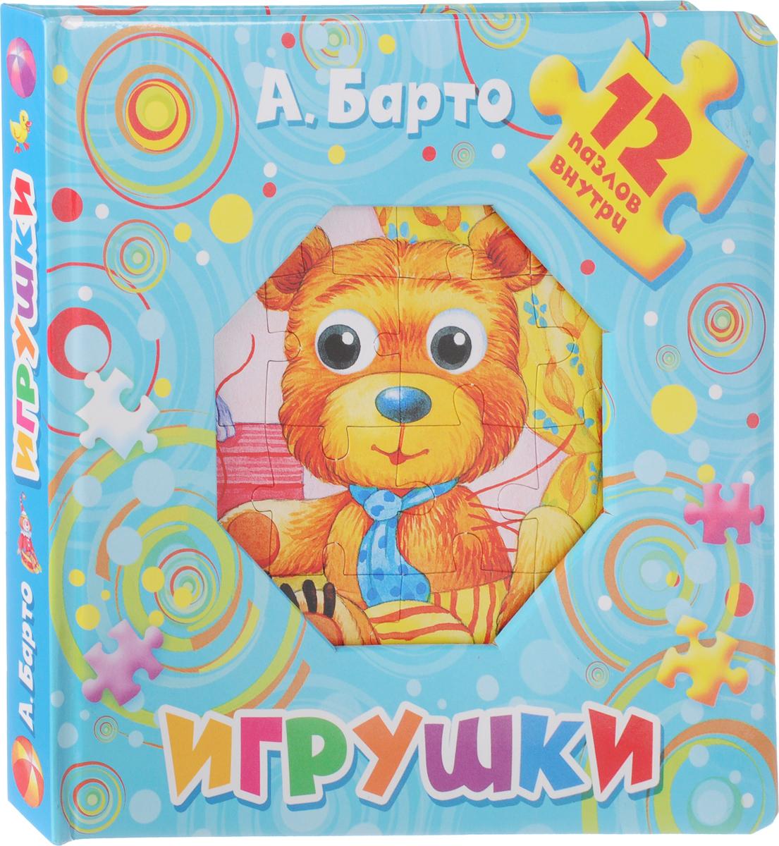 А. Барто Игрушки. 12 пазлов внутри (книжка-игрушка)