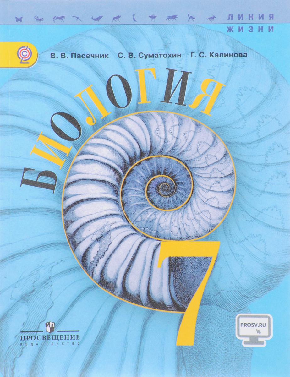 Биология. 7 класс. Учебник
