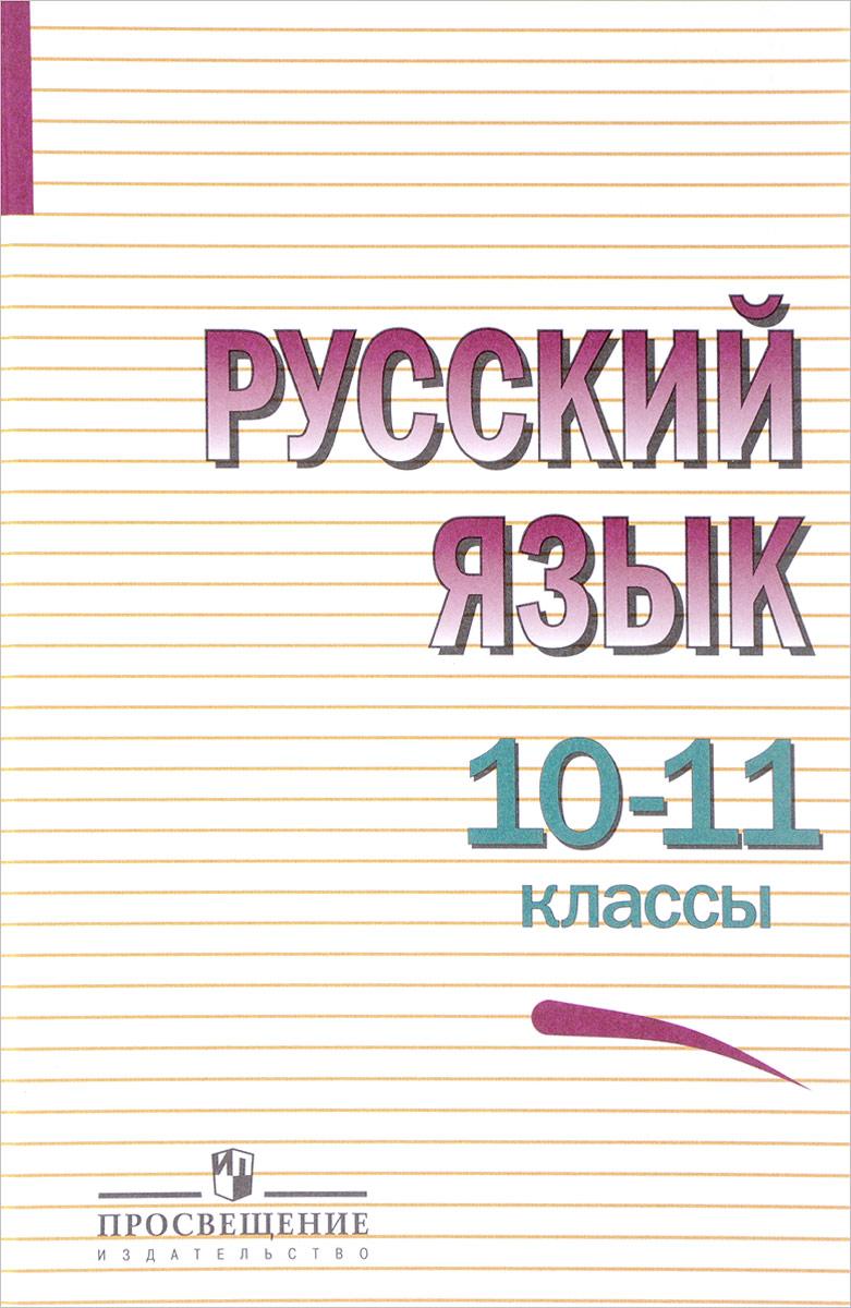 В. ф. Греков,С. Е. Крючков Русский язык. 10-11 классы. Учебное пособие