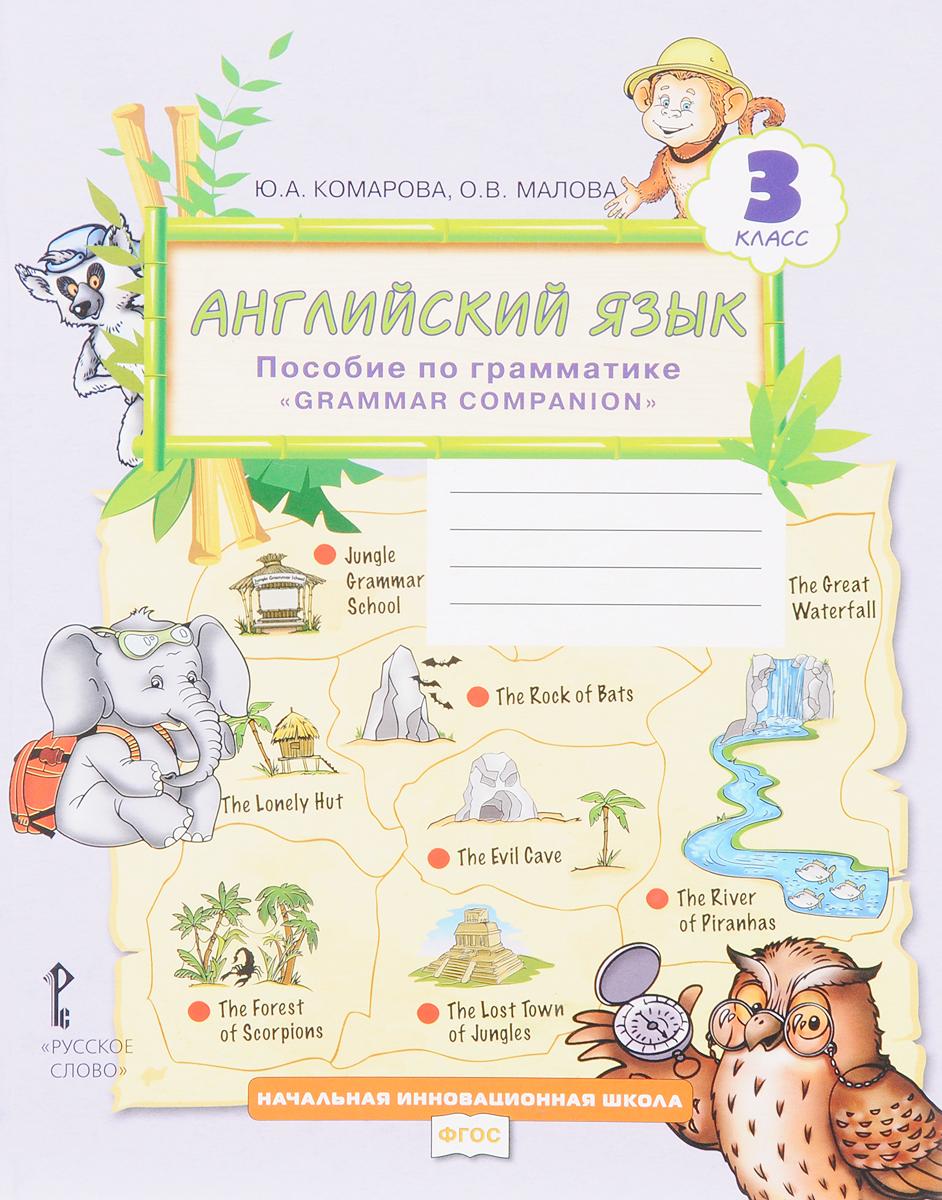 """Ю. А. Комарова,О. В. Малова Английский язык. 3 класс. Пособие по грамматике """"Grammar Companion"""""""