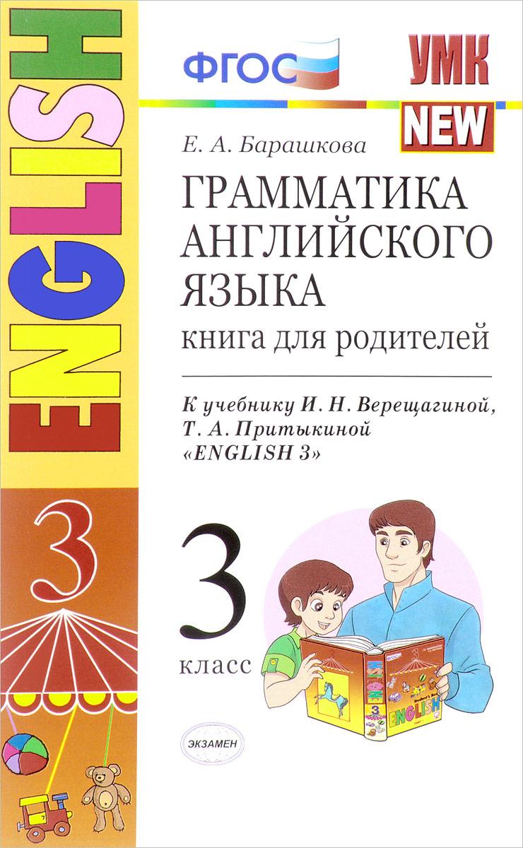Е.А. Барашкова Грамматика английского языка. 3 класс. Книга для родителей. К учебнику И. Н. Верещагиной, Т. А. Притыкиной