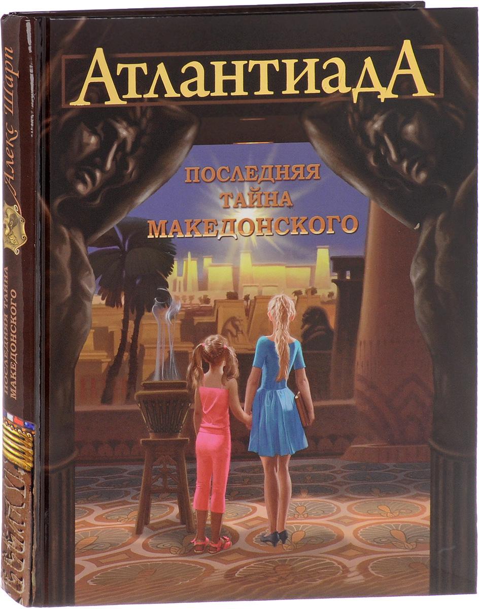 Алекс Шарп Атлантиада. Книга 1. Последняя тайна Македонского