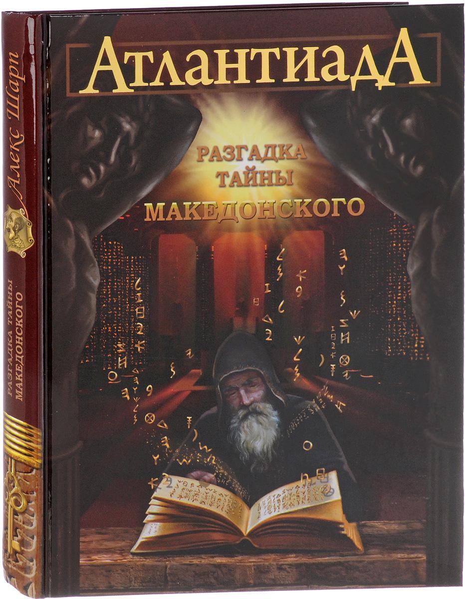 Алекс Шарп Атлантиада. Книга 2. Разгадка тайны Македонского