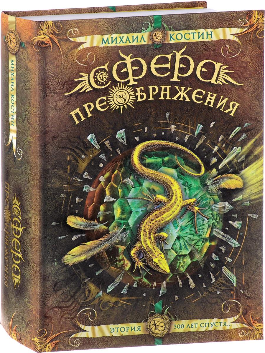 Михаил Костин Сфера преображения. Этория 300 лет спустя