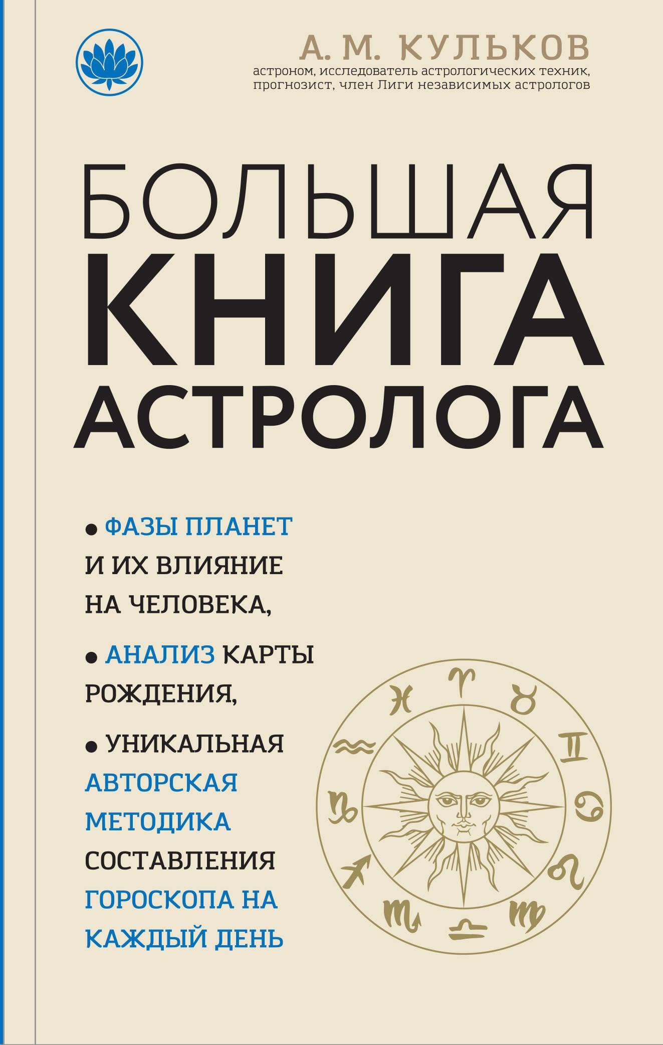 А. М. Кульков Большая книга астролога отсутствует большая книга гороскопов