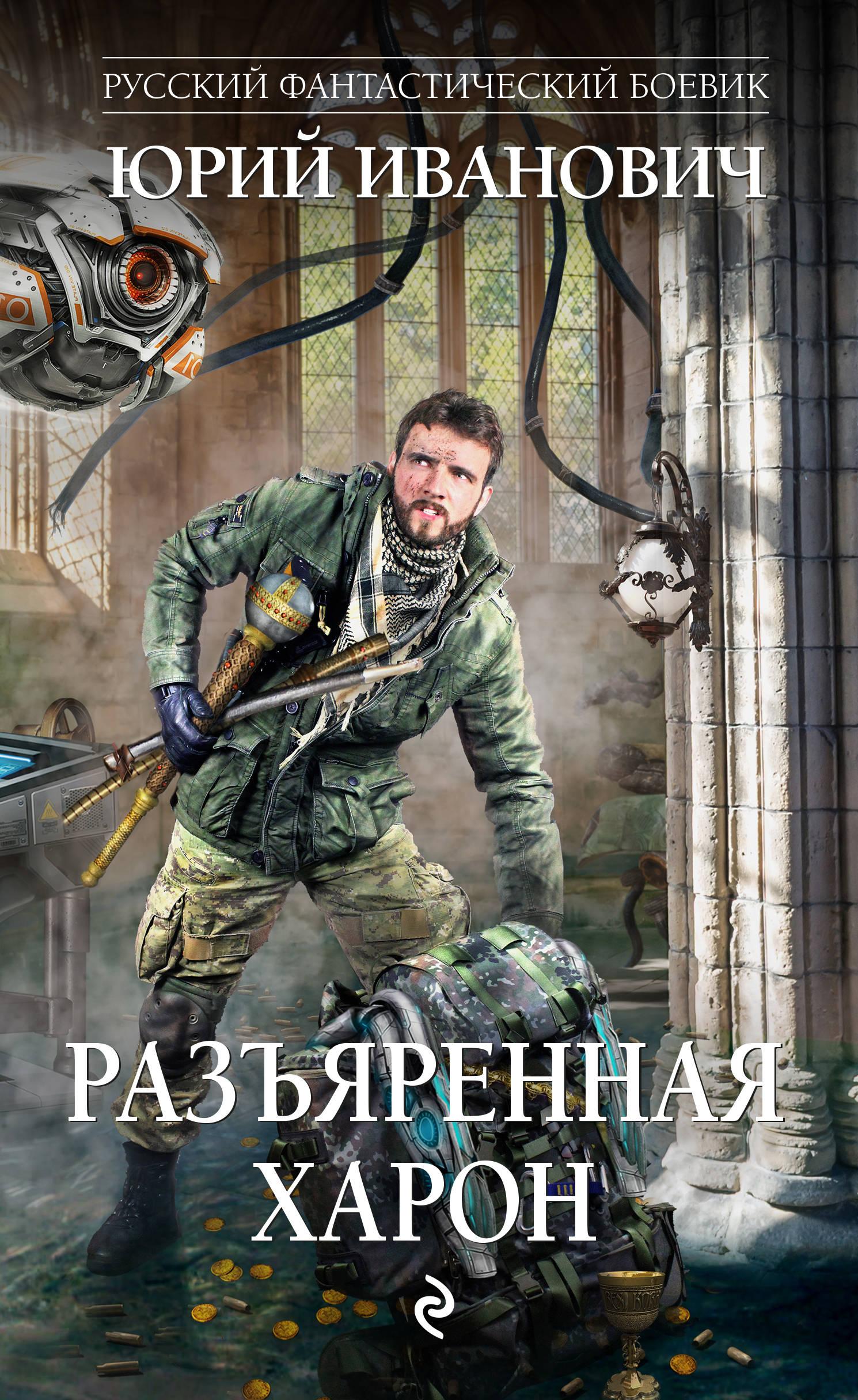 Юрий Иванович Разъяренная Харон юрий иванович разъяренная харон