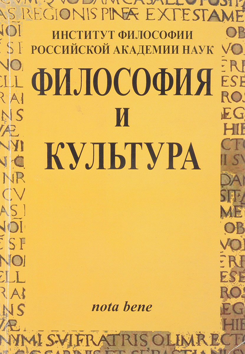 Философия и культура. № 1, 2008 горбатов в ред философия язык культура выпуск 3