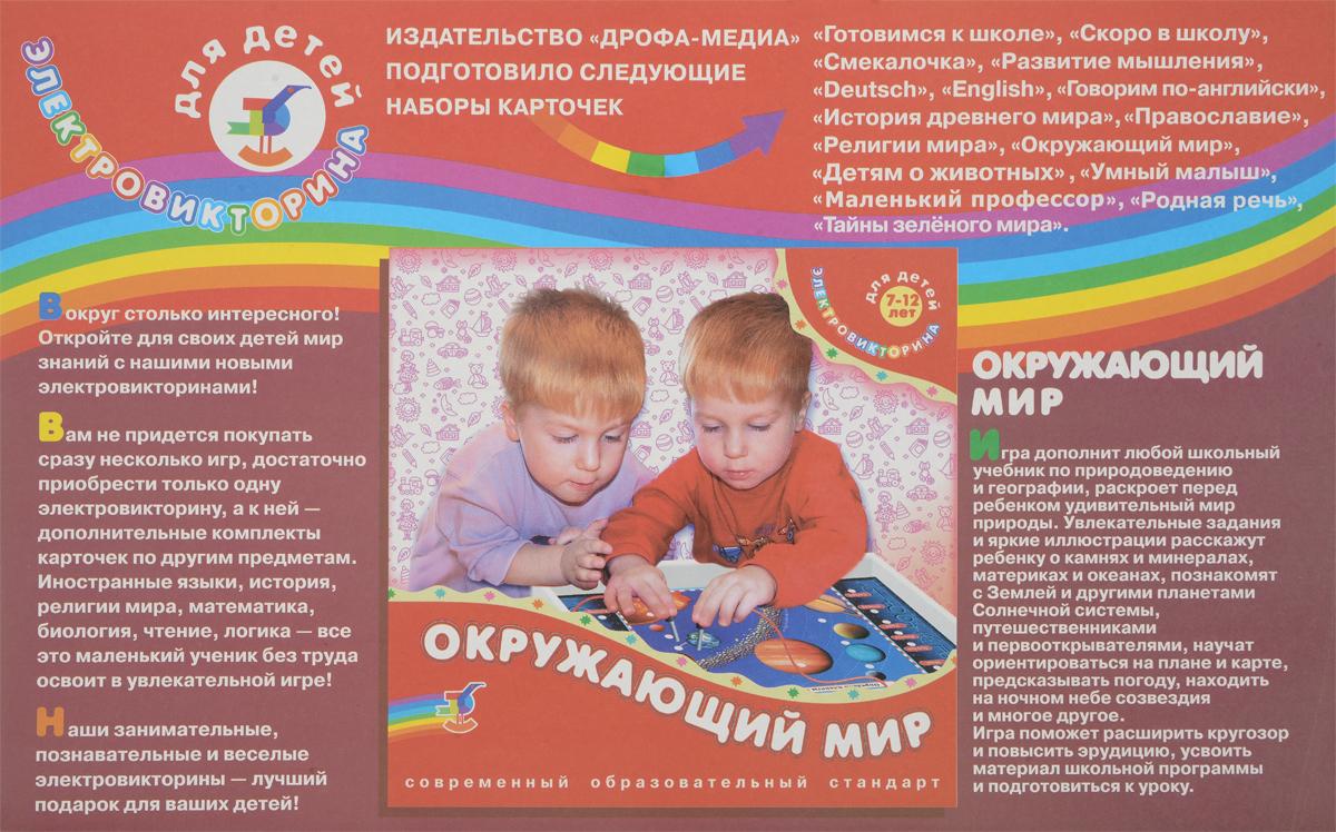 купить Дрофа-Медиа Набор карточек к электровикторине Окружающий мир по цене 182 рублей