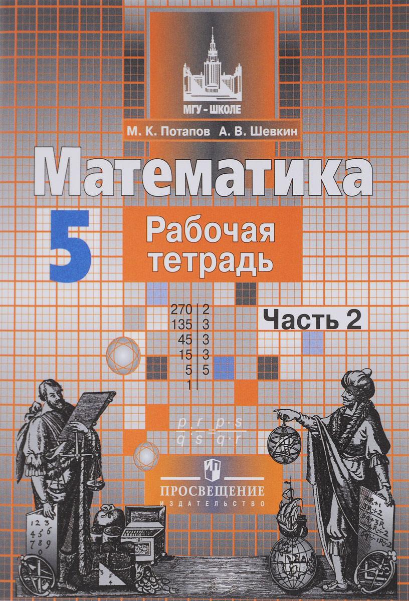 М. К. Потапов, А. В. Шевкин Математика. 5 класс. Рабочая тетрадь. В 2 частях. Часть 2