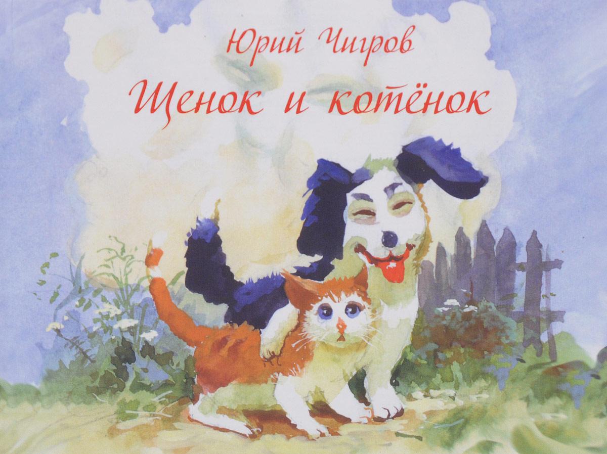 Юрий Чигров Щенок и котенок ганг статуэтка котенок и щенок набор