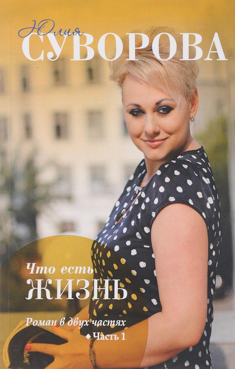Юлия Суворова Что есть жизнь? Часть 1
