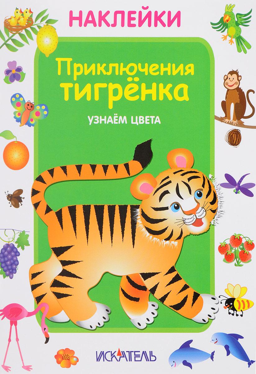 Приключения тигрёнка. Узнаём цвета. Наклейки