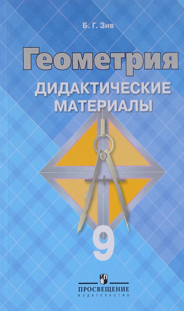 Б. Г. Зив Геометрия. 9 класс. Дидактические материалы
