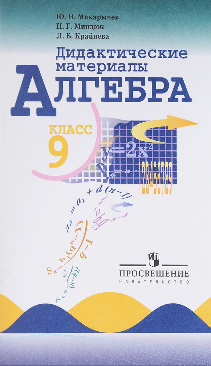 Ю. Н. Макарычев, Н. Г. Миндюк, Л. Б. Крайнева Алгебра. 9 класс. Дидактические материалы