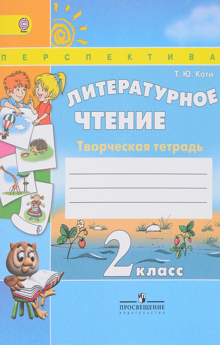 Т. Ю. Коти Литературное чтение. 2 класс. Творческая тетрадь