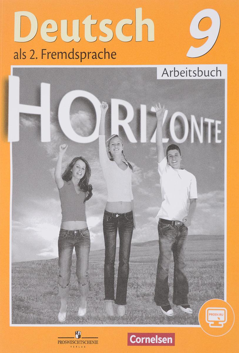 Deutsch als 2. Fremdsprache 9: Arbeitsbuch / Немецкий язык. Второй иностранный язык. 9 класс. Рабочая тетрадь