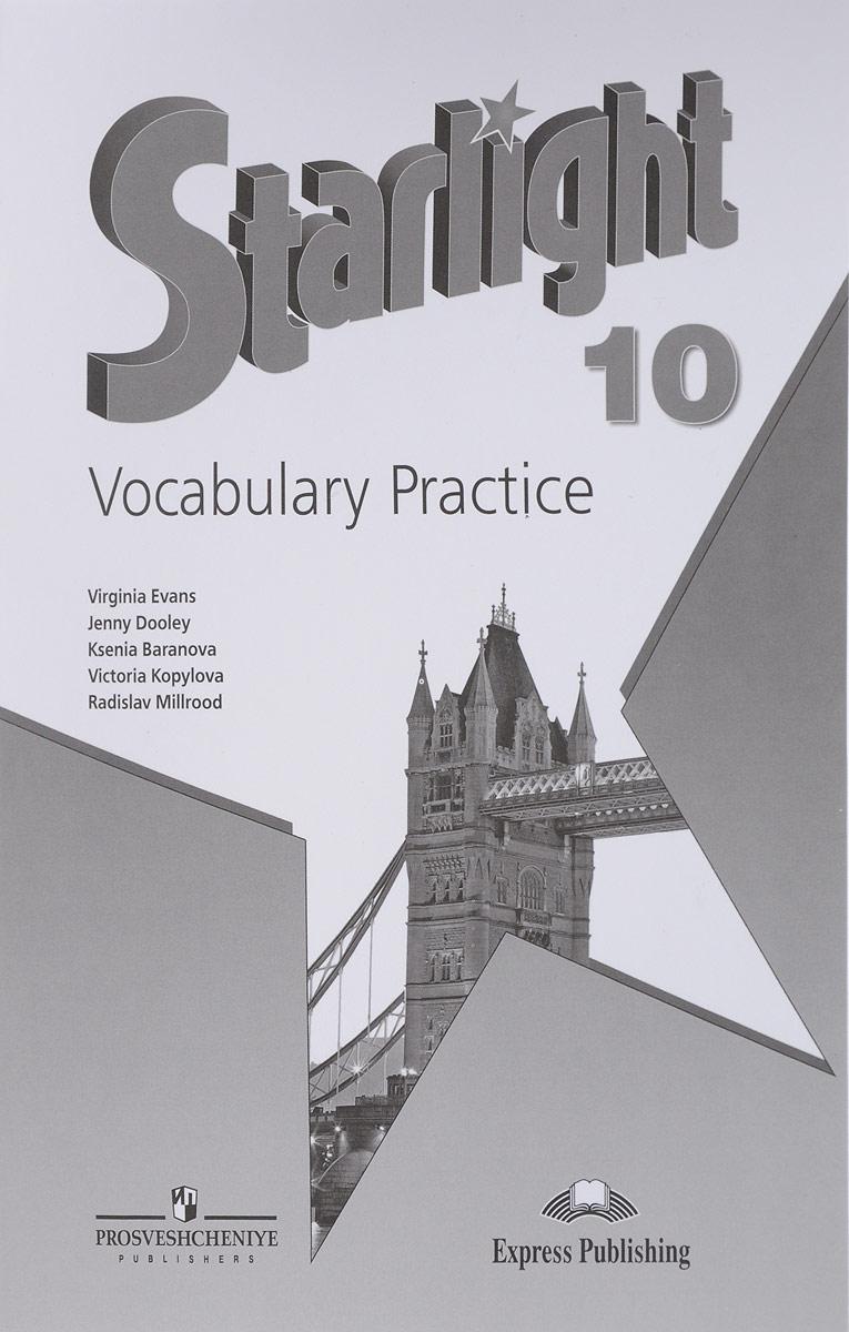 решебник starlight workbook 10 класс