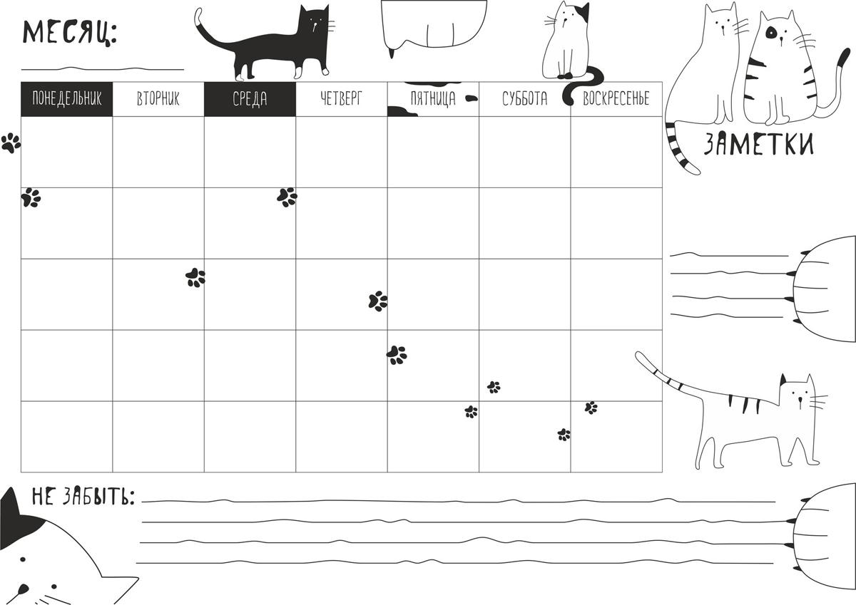 Планнер магнитный Все на местах Коты, 42 х 30 см планнер магнитный все на местах не забыть сделать 30 х 21 см