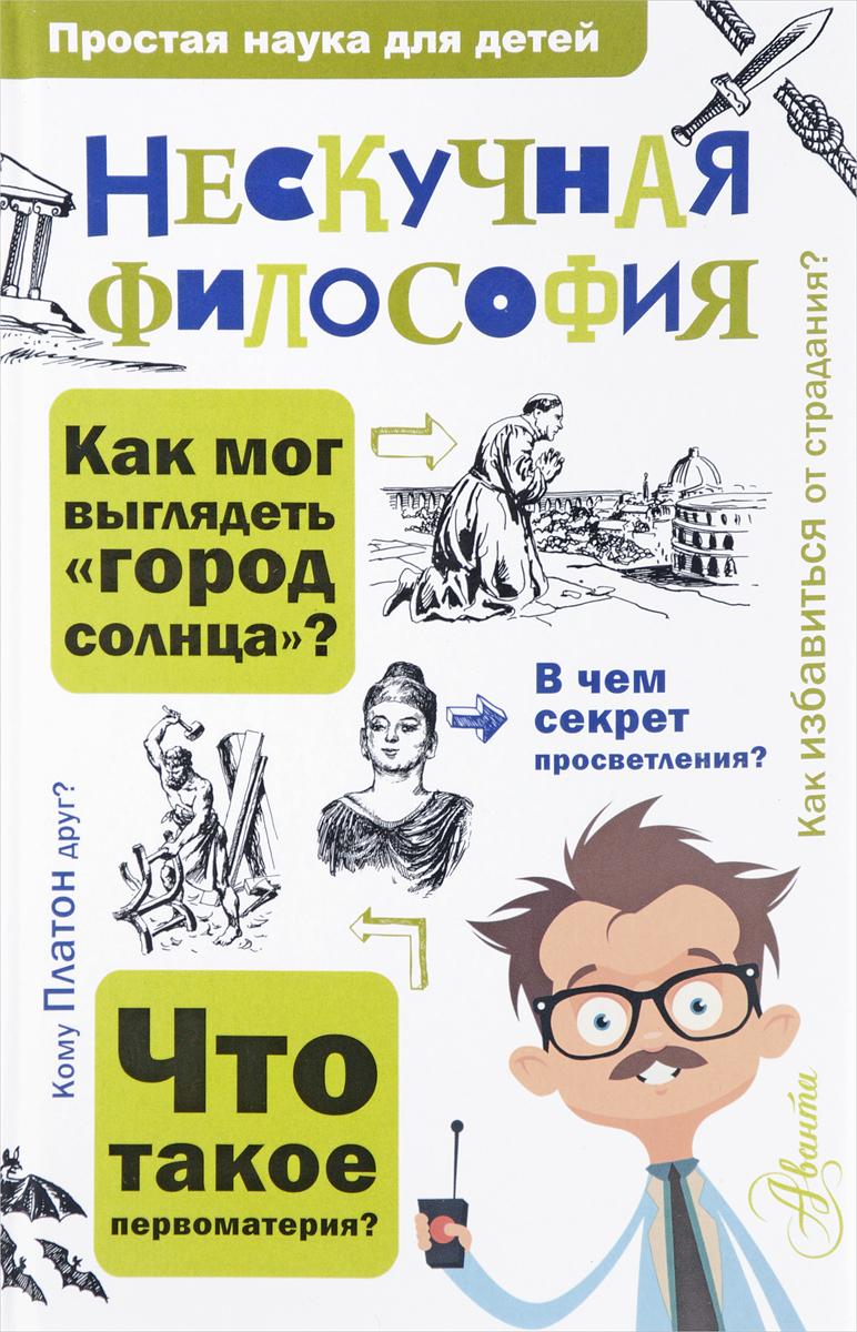А. Л. Цуканов Нескучная философия ф и гиренок философия наука культура выпуск 4