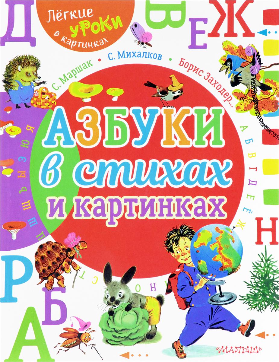 Азбуки в стихах и картинках андреева и сост уроки азбуки развивающее пособие