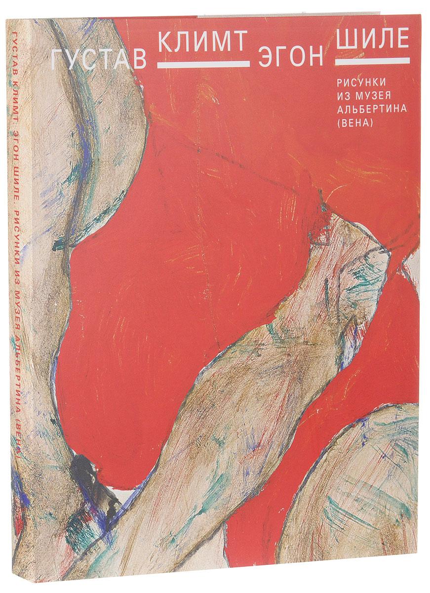 Густав Климт, Эгон Шиле Густав Климт, Эгон Шиле. Рисунки из музея Альбертина (Вена)
