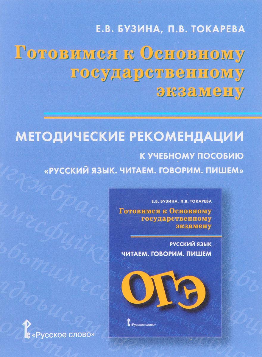 Е. В. Бузина, П. В. Токарева ОГЭ. Русский язык. Готовимся к Основному государственному экзамену. Читаем. Говорим. Пишем