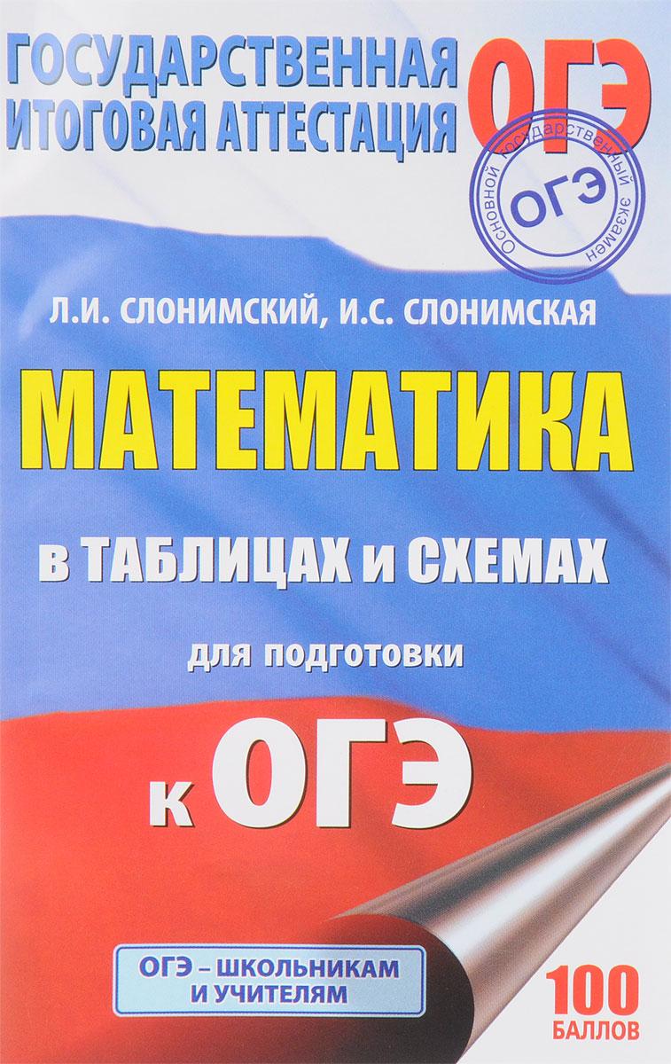 Л. И. Слонимский, И. С. Слонимская ОГЭ. Математика. В таблицах и схемах цена