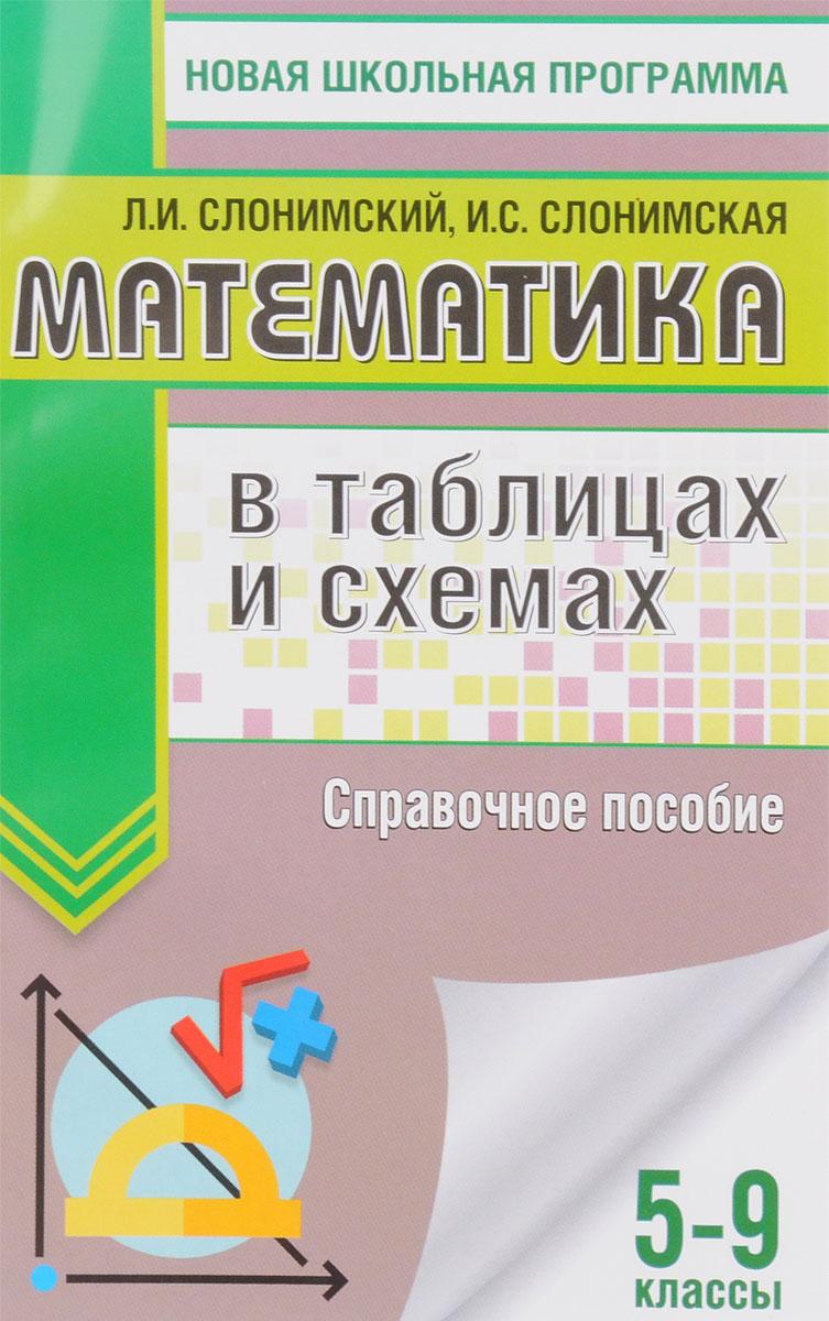 Л. И. Слонимский, И. С. Слонимская ОГЭ. Математика. 5-9 классы. В таблицах и схемах. Справочное пособие цена