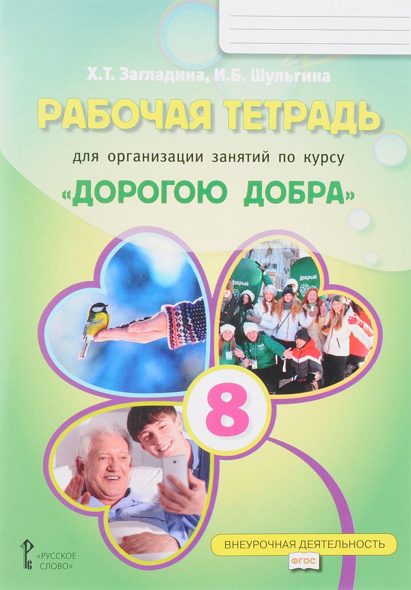 "Х. Т. Загладина, И. Б. Шульгина Рабочая тетрадь для организации занятий по курсу ""Дорогою добра"". 8 класс"