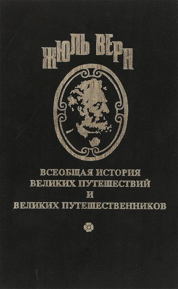 Жюль Верн Всеобщая история великих путешествий и великих путешественников. Часть 1. Открытие Земли