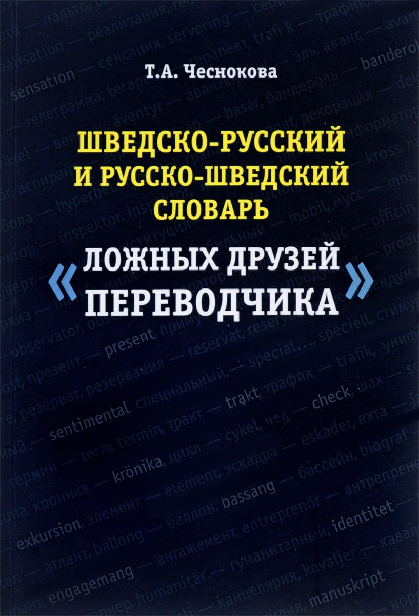 Т. А. Чеснокова Шведско-русский и русско-шведский словарь ложных друзей переводчика