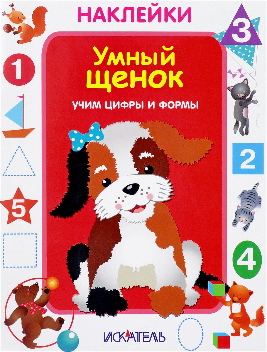 Умный щенок. Учим цифры и формы. Наклейки умный щенок учим цифры и формы
