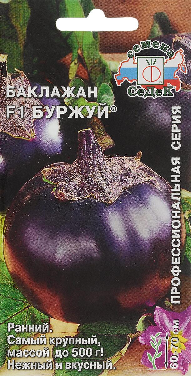 "Семена Седек ""Баклажан. Буржуй F1"", 0,2 г"
