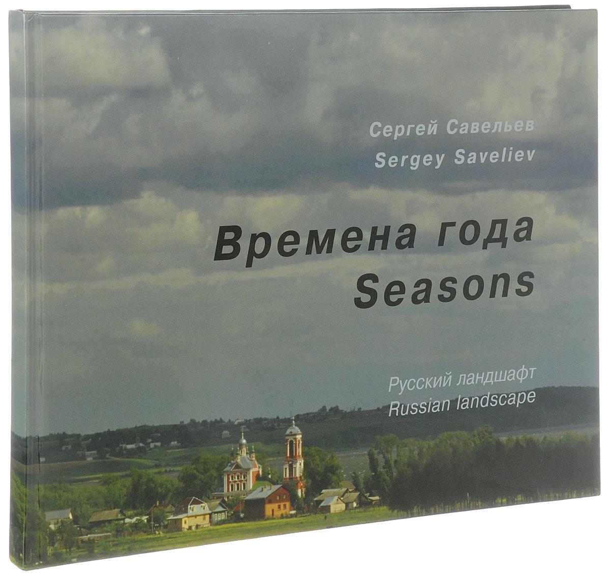 Времена года. Русский ландшафт / Seasons: Russian Landscapes