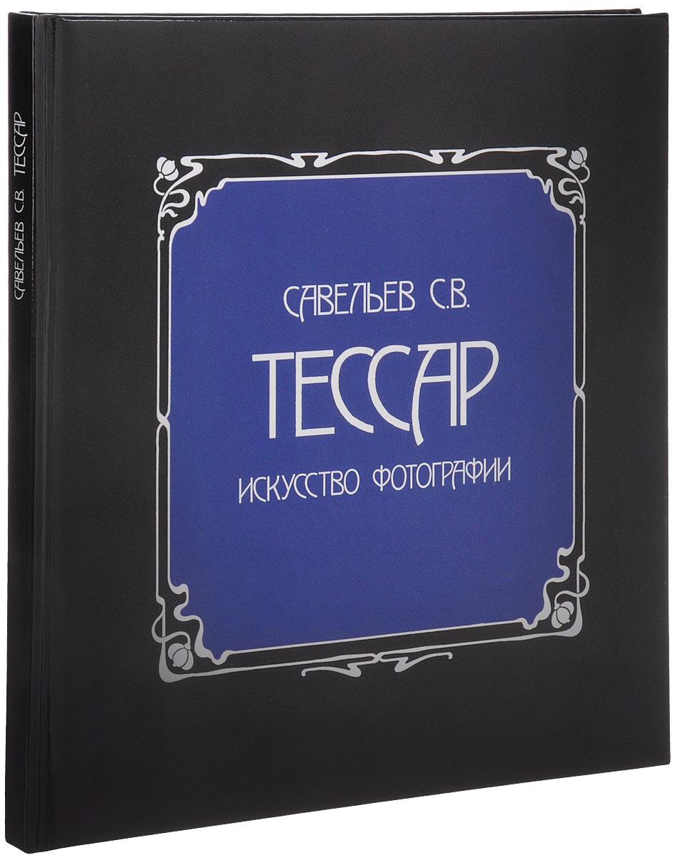 Тессар | Савельев Сергей Вячеславович