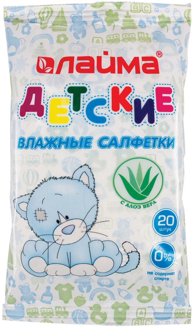 Салфетки влажные для детей Лайма, универсальные, очищающие, с экстрактом алоэ, 20 шт влажные салфетки bonne brise алоэ 15 шт