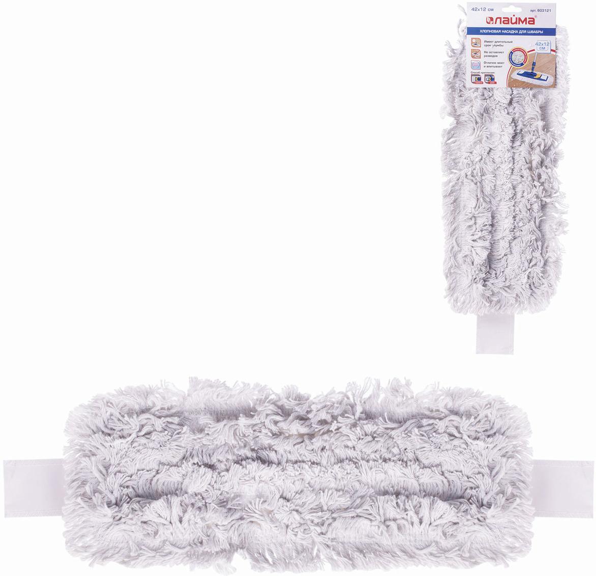 Насадка для швабры Лайма Моп, с карманами, цвет: белый, ворс 4,5 см, 42 х 12 см. 603121 цена