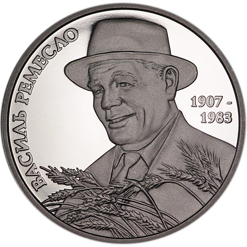 Монета номиналом 2 гривны Украина, Василий Ремесло. Нейзильбер, 2017 год монета номиналом 2 гривны татьяна яблонская нейзильбер украина 2017 год