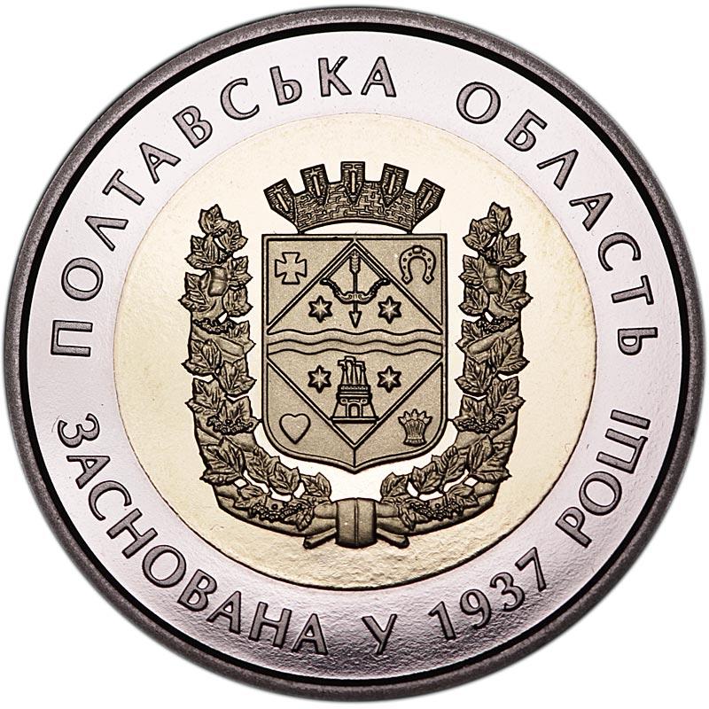 Монета номиналом 5 гривен Украина, 80 лет Полтавской области. Нейзильбер, 2017 год монета номиналом 5 гривен 70 лет херсонской области нейзильбер украина 2014 год