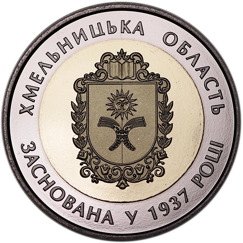 Монета номиналом 5 гривен Украина, 80 лет Хмельницкой области. Нейзильбер, 2017 год монета номиналом 5 гривен 70 лет херсонской области нейзильбер украина 2014 год