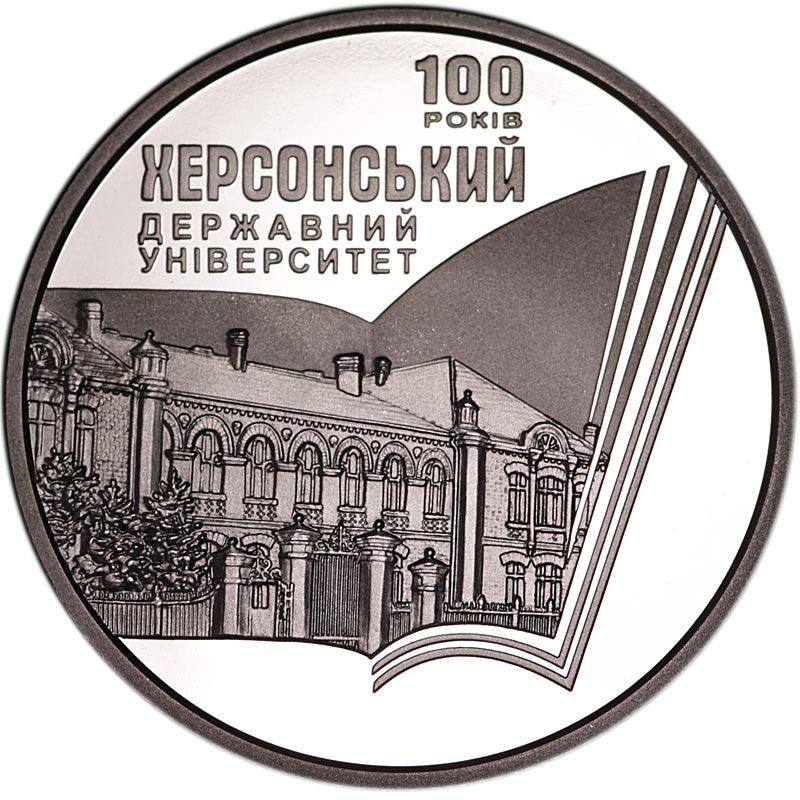 Монета номиналом 2 гривны Украина, 100 лет Херсонскому государственному университету. Нейзильбер, 2017 год монета номиналом 2 гривны михайло дерегус нейзильбер украина 2004 год