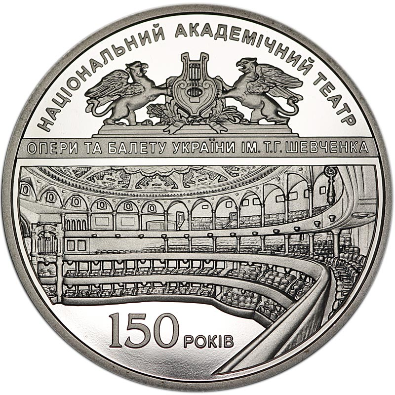 Монета номиналом 5 гривен Украина, 150 лет Национальному академическому театру. Нейзильбер, 2017 год монета номиналом 5 гривен 70 лет херсонской области нейзильбер украина 2014 год