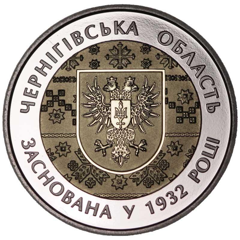 Монета номиналом 5 гривен Украина, 85 лет Черниговской области. Нейзильбер, 2017 год монета номиналом 5 гривен 70 лет херсонской области нейзильбер украина 2014 год