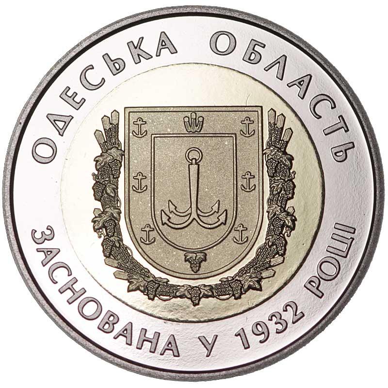 Монета номиналом 5 гривен Украина, 85 лет Одесской области. Нейзильбер, 2017 год монета номиналом 5 гривен 70 лет херсонской области нейзильбер украина 2014 год