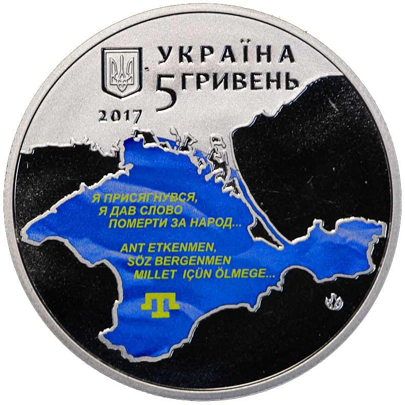 Монета номиналом 5 гривен Украина, 100 лет первого Курултая крымскотатарского народа. Нейзильбер, 2017 год монета номиналом 5 гривен 70 лет херсонской области нейзильбер украина 2014 год