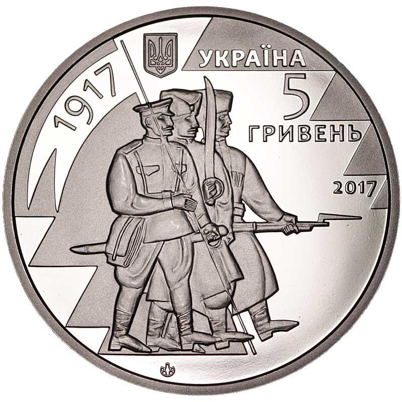 Монета номиналом 5 гривен Украина, 100 лет Первого украинского полка имени Богдана Хмельницкого. Нейзильбер, 2017 год карандаш хмельницкого