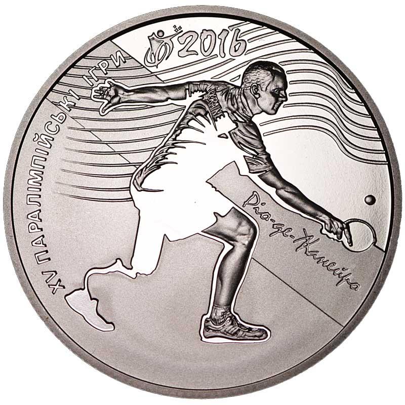 Монета номиналом 2 гривны Украина, XV летние Паралимпийские игры в Рио-де-Жанейро. Нейзильбер, 2017 год монета номиналом 2 гривны михайло дерегус нейзильбер украина 2004 год